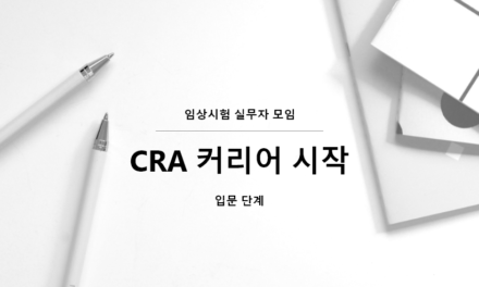 CRA 커리어 시작 – 입문 단계
