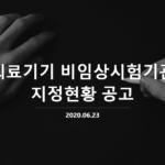 의료기기 비임상시험실시기관 지정현황(_20.6.23일 기준)