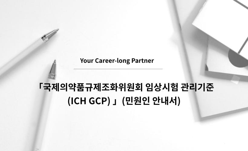 「국제의약품규제조화위원회 임상시험 관리기준(ICH GCP) 」(민원인 안내서)